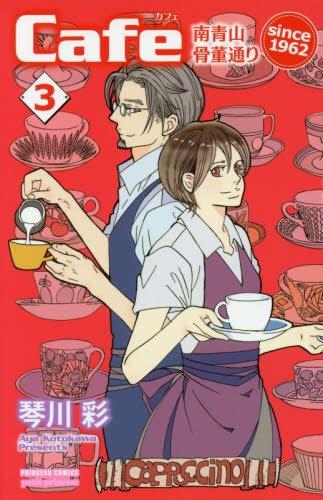 Cafe南青山骨董通り since 1962 漫画