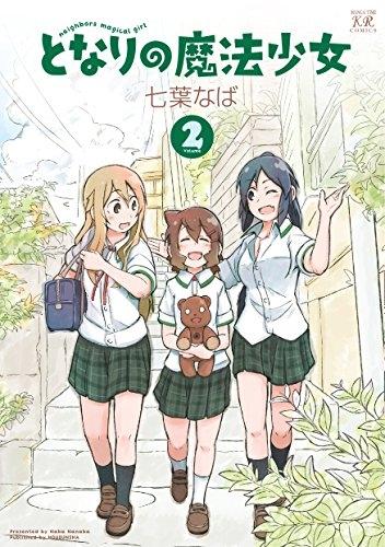 となりの魔法少女 (1-2巻 全巻) 漫画