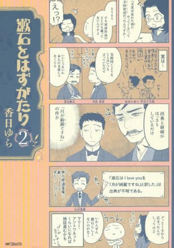 漱石とはずがたり 漫画