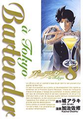 バーテンダー a Tokyo (1-8巻 全巻) 漫画