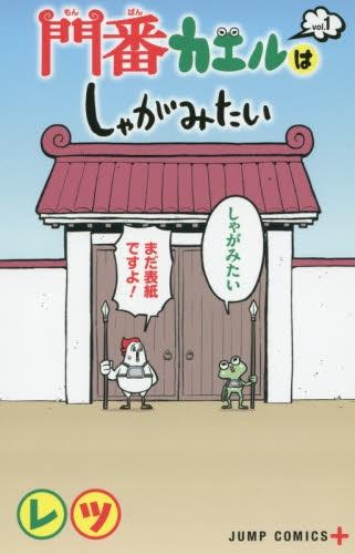 門番カエルはしゃがみたい 漫画