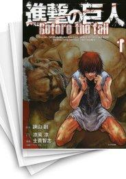 【中古】進撃の巨人 Before the fall (1-14巻) 漫画