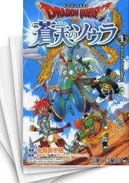 【中古】ドラゴンクエスト 蒼天のソウラ (1-11巻) 漫画