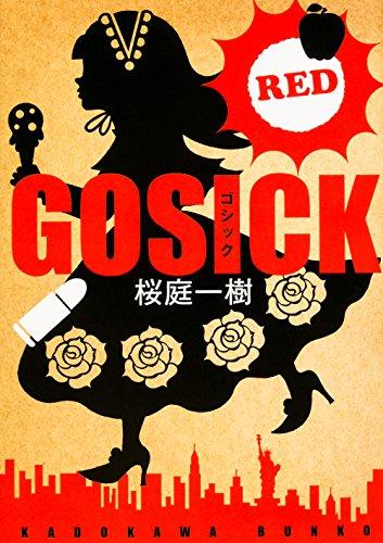【文庫】GOSICK RED 漫画