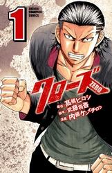 クローズZERO 9 冊セット全巻 漫画