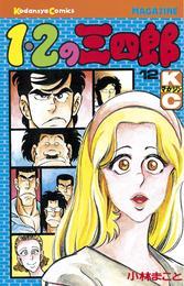 1・2の三四郎(12) 漫画