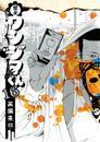 闇金ウシジマくん(16) 漫画