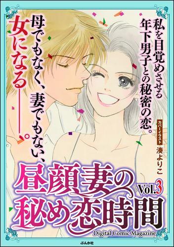 昼顔妻の秘め恋時間Vol.3 漫画