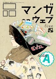 マンガ on ウェブ第5号 side-A 漫画