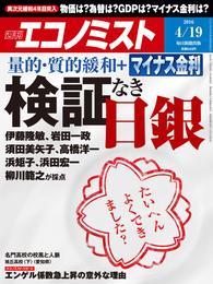 週刊エコノミスト (シュウカンエコノミスト) 2016年04月19日号 漫画