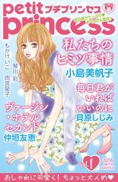 プチプリンセス 2016年 vol.1 漫画