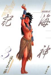 海神記 (3) 漫画