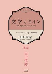 文学とワイン -第二夜 田中慎弥- 漫画
