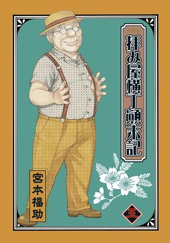 拝み屋横丁顛末記 [文庫版] 漫画