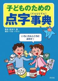 子どものための点字事典