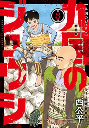 九国のジュウシ (1-2巻 最新刊)