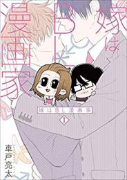 嫁はBL漫画家(1巻 最新刊)