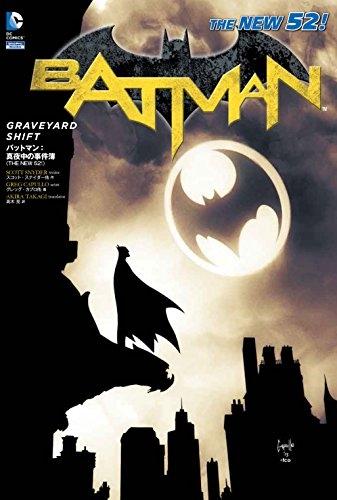 バットマン:真夜中の事件簿(THE NEW 52!) 漫画