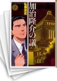 【中古】加治隆介の議 [文庫版] (1-10巻) 漫画