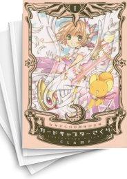 【中古】なかよし60周年記念版 カードキャプターさくら (1-9巻) 漫画