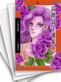 【中古】高階良子選集 (1-22巻) 漫画