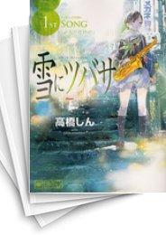 【中古】雪にツバサ (1-8巻) 漫画