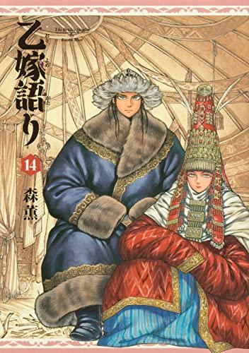 乙嫁語り (1-12巻 最新刊) 漫画