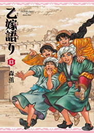 乙嫁語り (1-13巻 最新刊)