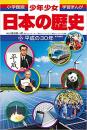 少年少女日本の歴史 (1-23巻 全巻)