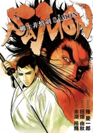柳生非情剣 SAMON (1巻 全巻)