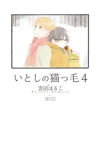 いとしの猫っ毛 (1-4巻 最新刊) 漫画