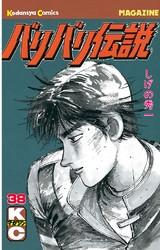 バリバリ伝説 38 冊セット全巻 漫画