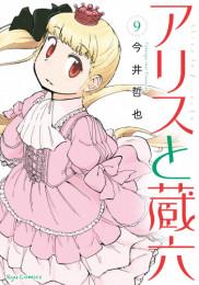 アリスと蔵六 8 冊セット最新刊まで 漫画