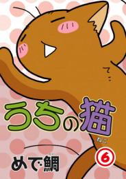 うちの猫 2 冊セット最新刊まで 漫画
