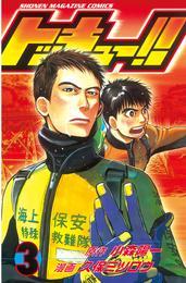 トッキュー!!(3) 漫画