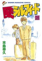 風のシルフィード(18) 漫画