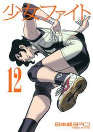 少女ファイト(12) 漫画