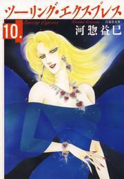 ツーリング・エクスプレス 10巻 漫画