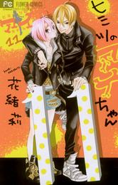 ヒミツのアイちゃん(11) 漫画