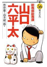 総務部総務課 山口六平太(56) 漫画