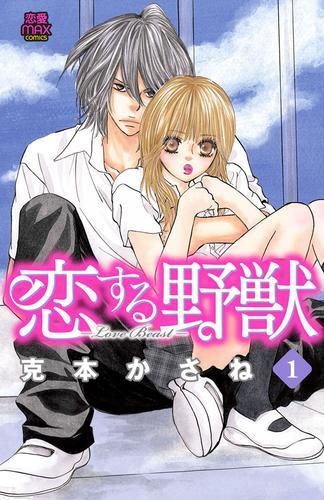 恋する野獣~LoveBeast~ 1 漫画