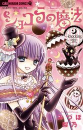 ショコラの魔法(11)~Knocking egg~ 漫画