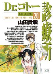 Dr.コトー診療所(20) 漫画