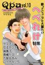 Qpa Vol.10 へべれけ 漫画