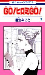 GO!ヒロミGO!7巻 漫画