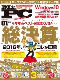 Mr.PC (ミスターピーシー) 2017年 1月号 漫画
