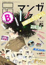 マンガ on ウェブ第5号 side-B 漫画