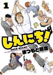 しんにち! 1巻 漫画