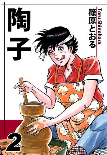 陶子(2) 漫画