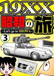19XX昭和の旅 3 冊セット 全巻